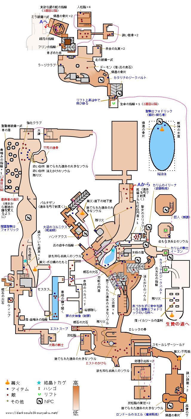 ダークソウル3 不死街攻略マップ