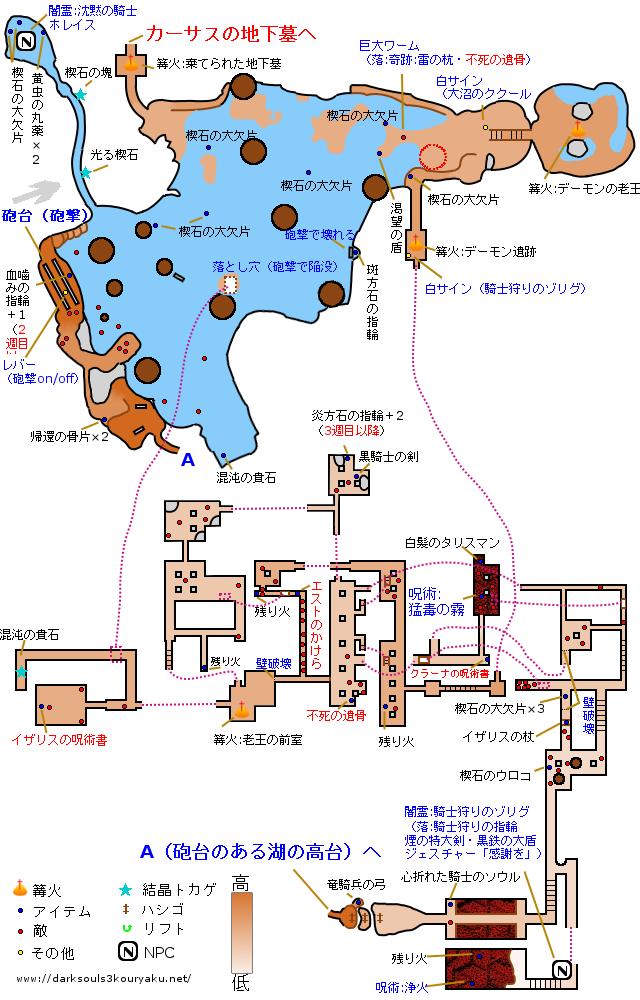 ダークソウル3 燻りの湖 攻略マップ