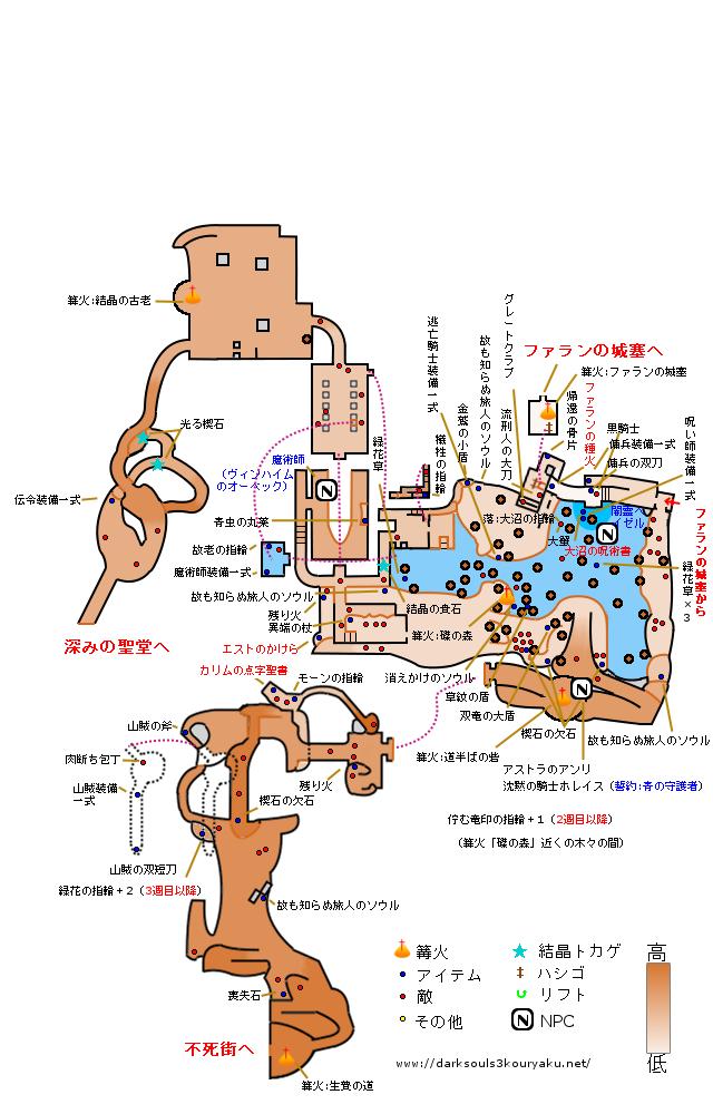 生贄の道 攻略マップ ダークソウル3