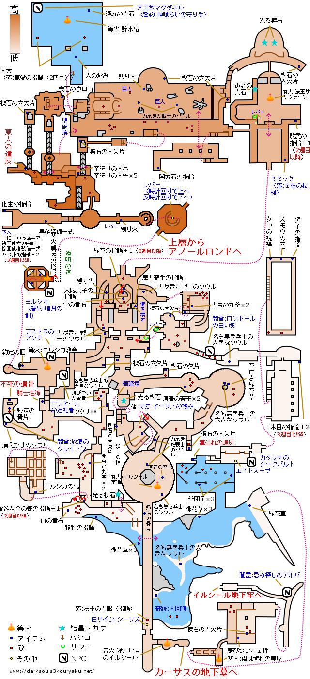 ダークソウル3 冷たい谷のイルシール攻略マップ