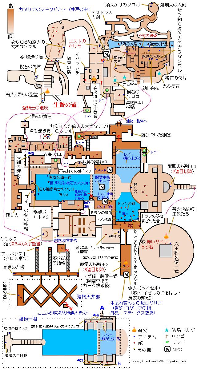 ダークソウル3 深みの聖堂 攻略マップ