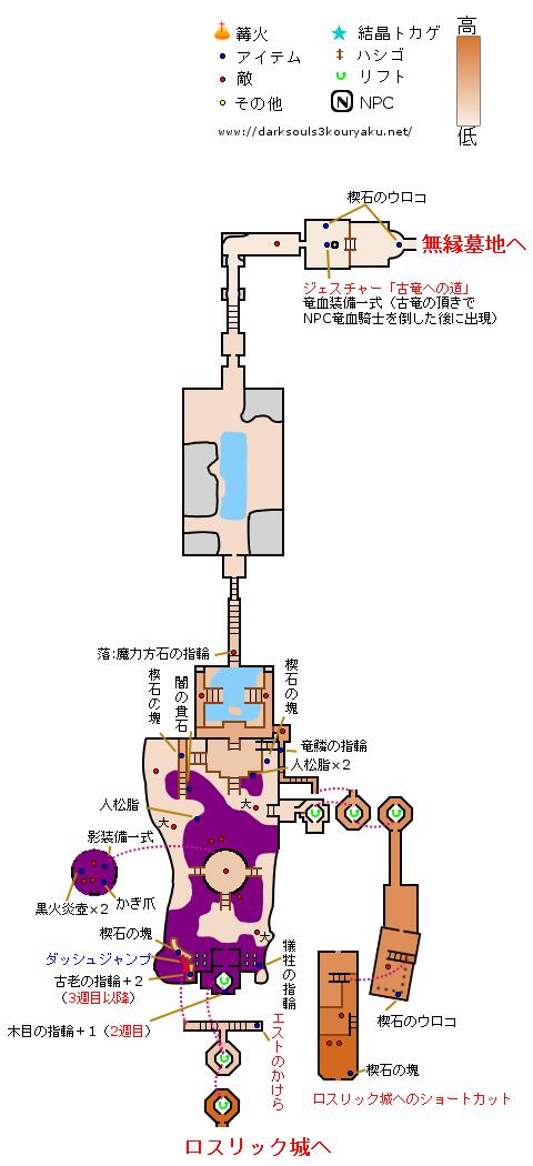 ダークソウル3 妖王の庭 攻略マップ