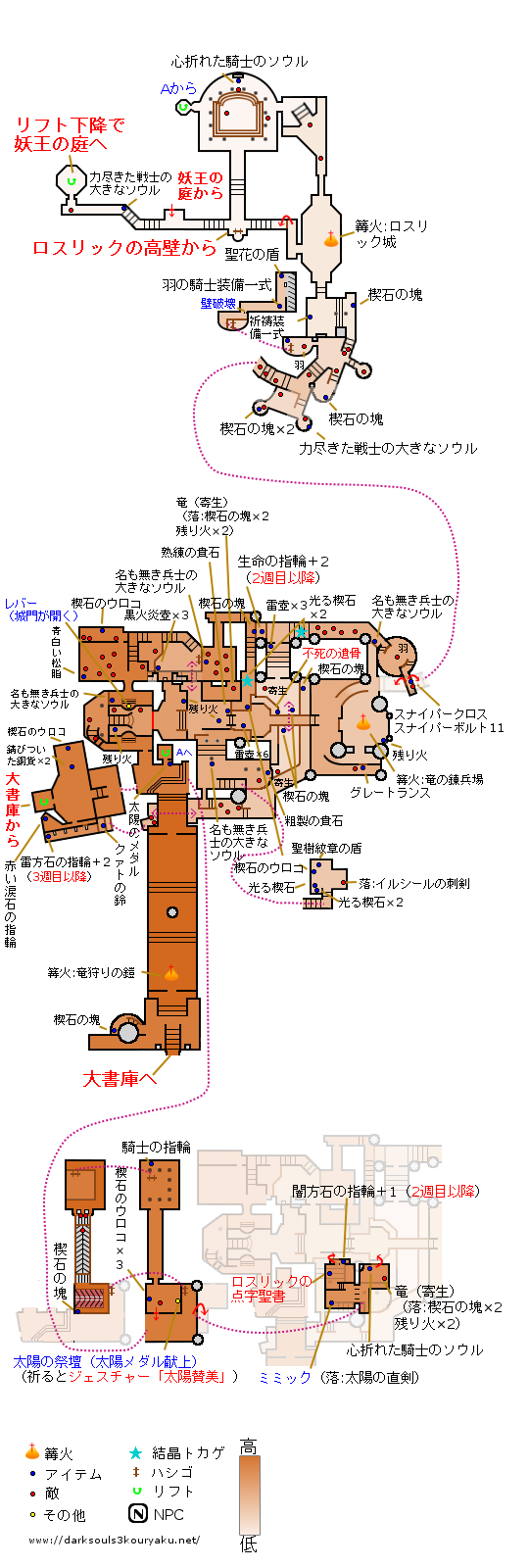 ダークソウル3 ロスリック城 攻略マップ モバイル