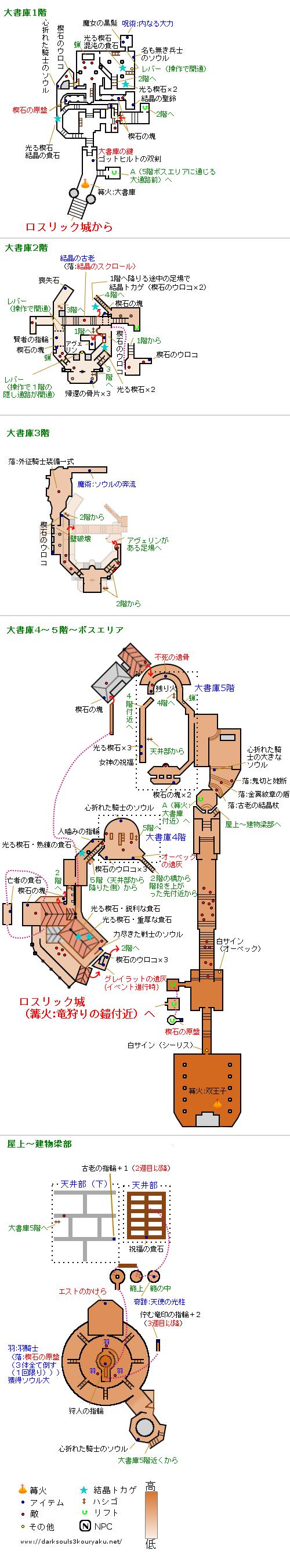 ダークソウル3 大書庫 攻略マップ モバイル