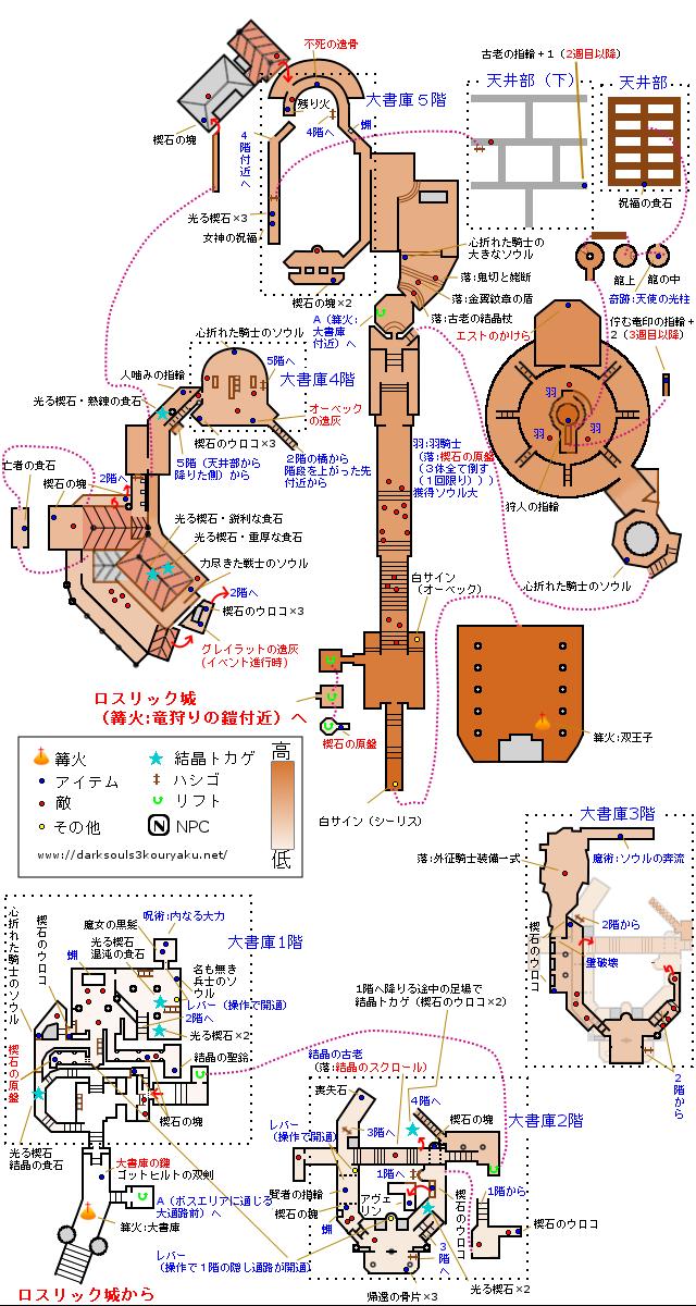 ダークソウル3 大書庫 攻略マップ