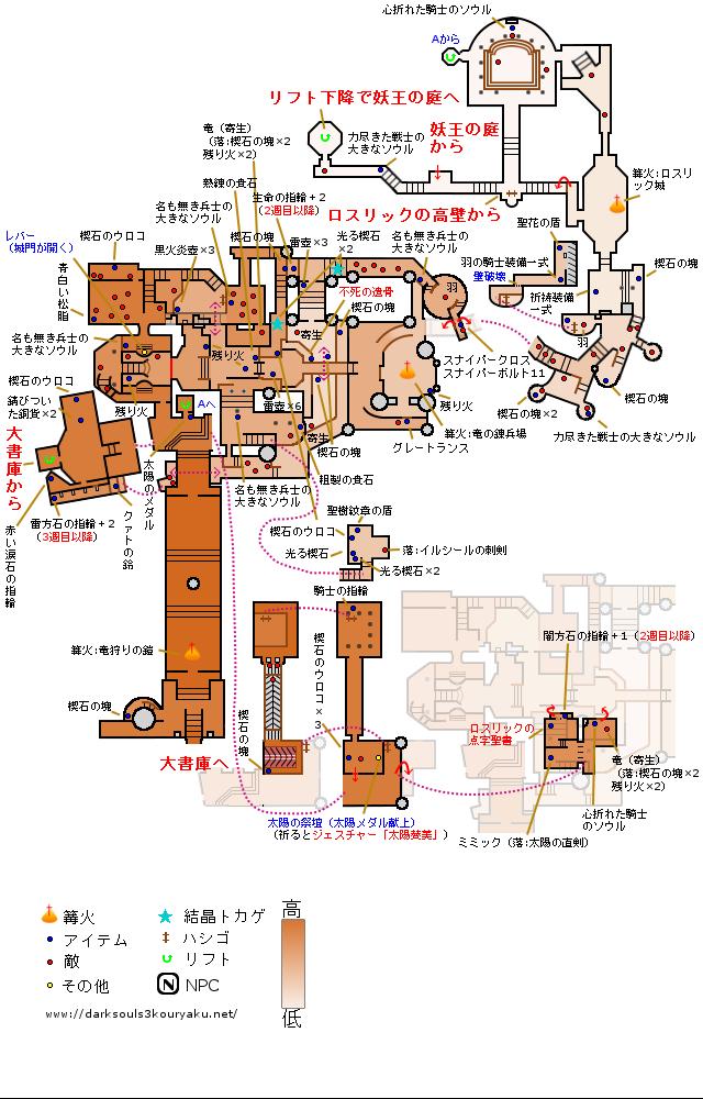 ダークソウル3 ロスリック城 攻略マップ