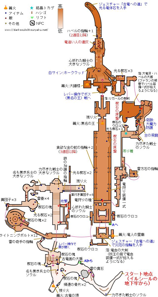 ダークソウル3 古竜の頂 攻略マップ